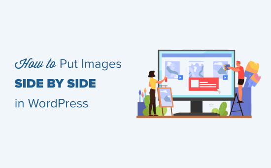 Putting images side by side in WordPress