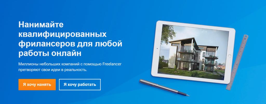Лучшие Фриланс-биржи Снимок из Сайта Freelancer