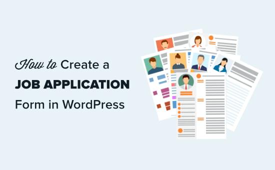 Creating a job application form in WordPress