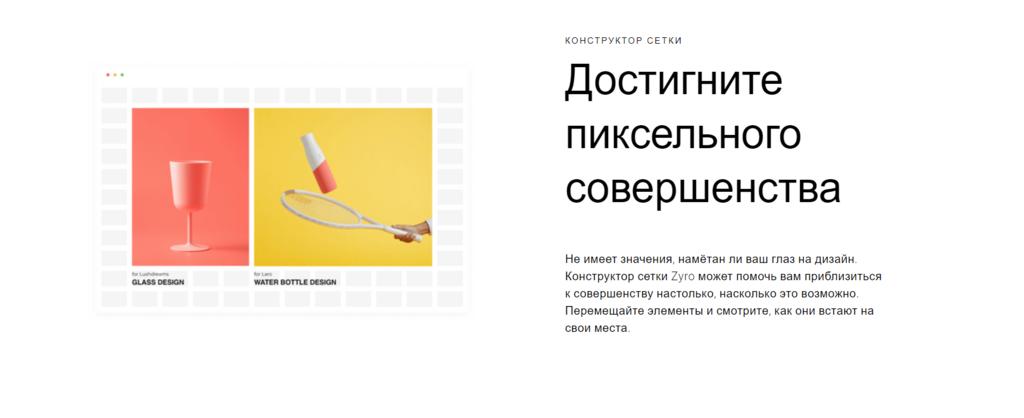 Скриншот Страницы Сайта Конструктора Сайтов Zyro