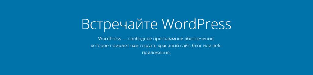 Главный Экран Сайта WordPress