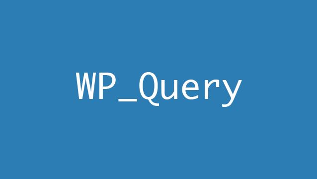 wp query چیست؟